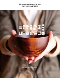 나무로 만든 그릇