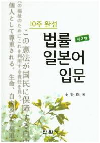 법률 일본어 입문(10주 완성)(3판)