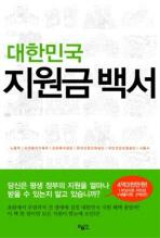 대한민국 지원금 백서