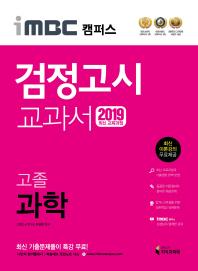 과학 고졸 검정고시 교과서(2019)(iMBC 캠퍼스)