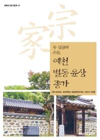 예천 별동 윤상 종가(경북의 종가문화 57)