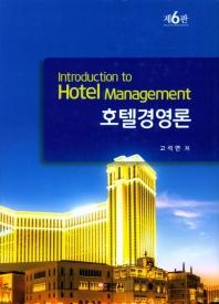 호텔경영론(6판)(양장본 HardCover)