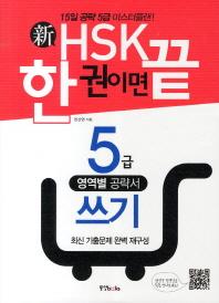 신HSK 한 권이면 끝: 5급 쓰기