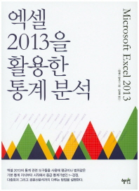 엑셀 2013을  활용한 통계분석