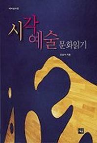 시각예술 문화읽기