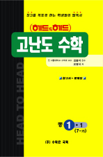 고난도 수학 7-가(헤드투헤드)(4판)
