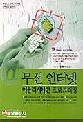 무선 인터넷 어플리케이션 프로그래밍(S/W포함)