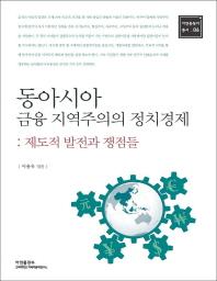 동아시아 금융 지역주의의 정치경제(아연동북아 총서 6)