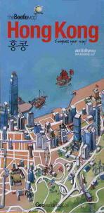 비틀맵: HONG KONG(홍콩)