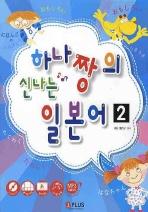 하나짱의 신나는 일본어. 2(CD1장포함)