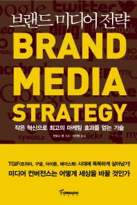 브랜드 미디어 전략