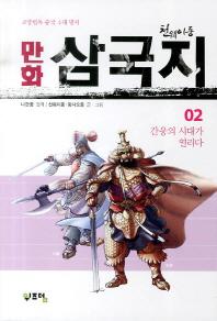 천웨이동 만화 삼국지. 2: 간웅의 시대가 열리다