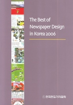 The Best of Newspaper Design in Korea 2006(양장본 HardCover)