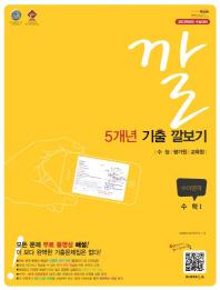 수학1(수리영역)(5개년 기출)(2012)(깔보기)