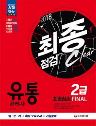 유통관리사 2급 최종점검 Final(2018)(개정판)
