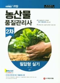 농산물품질관리사 2차 필답형 실기(2019)