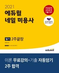 네일 미용사 필기 2주끝장(2021)(에듀윌)