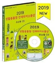 생활용품점 인테리어소품샵 주소록(2019)