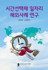 시간선택제 일자리 해외사례연구