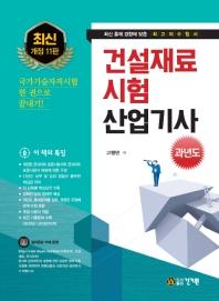 건설재료시험산업기사 과년도(2020)(개정판 11판)