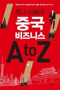 루나 아빠의 중국 비즈니스 A to Z