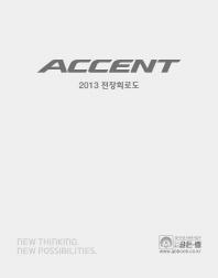 엑센트(Accent) 전장회로도(2013)