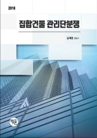 집합건물 관리단분쟁(2018)