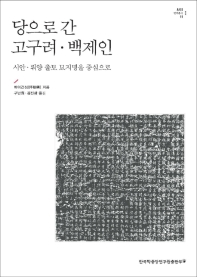 당으로 간 고구려. 백제인: 시안. 뤄양 출토 묘지명을 중심으로(AKS번역총서 11)