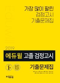 고졸 검정고시 기출문제집(2019)(에듀윌) #