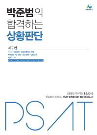 박준범의 합격하는 상황판단(2019)