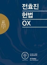 전효진 헌법 OX(2017)