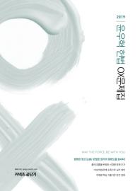 윤우혁 헌법 OX문제집(2019)