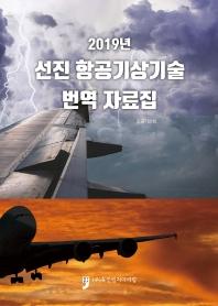 2019년 선진 항공기상기술 번역 자료집