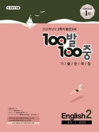 중학 영어 중2-2 중간고사 기출문제집(동아 윤정미)(2020)(100발 100중)