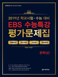 고등 문학(상) 평가문제집(2019)