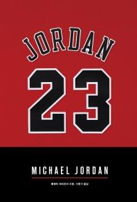 마이클 조던(Michael Jordan)(양장본 HardCover)