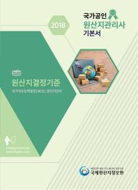 국가공인 원산지관리사 기본서: 원산지결정기준(2018)