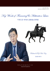 키워드로 바라본 금융법 & 중재법