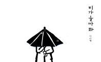 비가 올까 봐