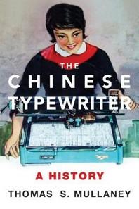 [해외]The Chinese Typewriter