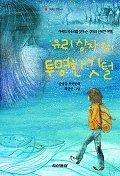 유리 상자 속의 투명한 깃털(햇볕은 쨍쨍9) : 아빠의 목소리를 찾아 준 강이의 신비한 여행 - 강여울 창작동화