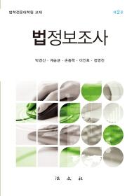 법정보조사(2판)