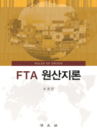 FTA 원산지론(양장본 HardCover)