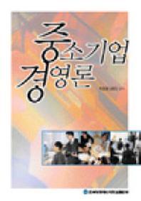 중소기업경영론(교과서)