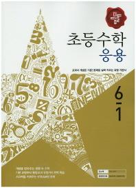 초등 수학 6-1(응용)(2016)(디딤돌)