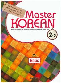 Master Korean. 2-2(Basic)(CD1장포함)