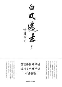 백범일지(한문 정본)(열화당 영혼도서관)