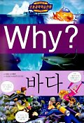Why 바다(초등과학학습만화 3)(양장본 HardCover)