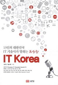 IT Korea(아이티 코리아)