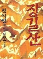 장길산 5 (구판)